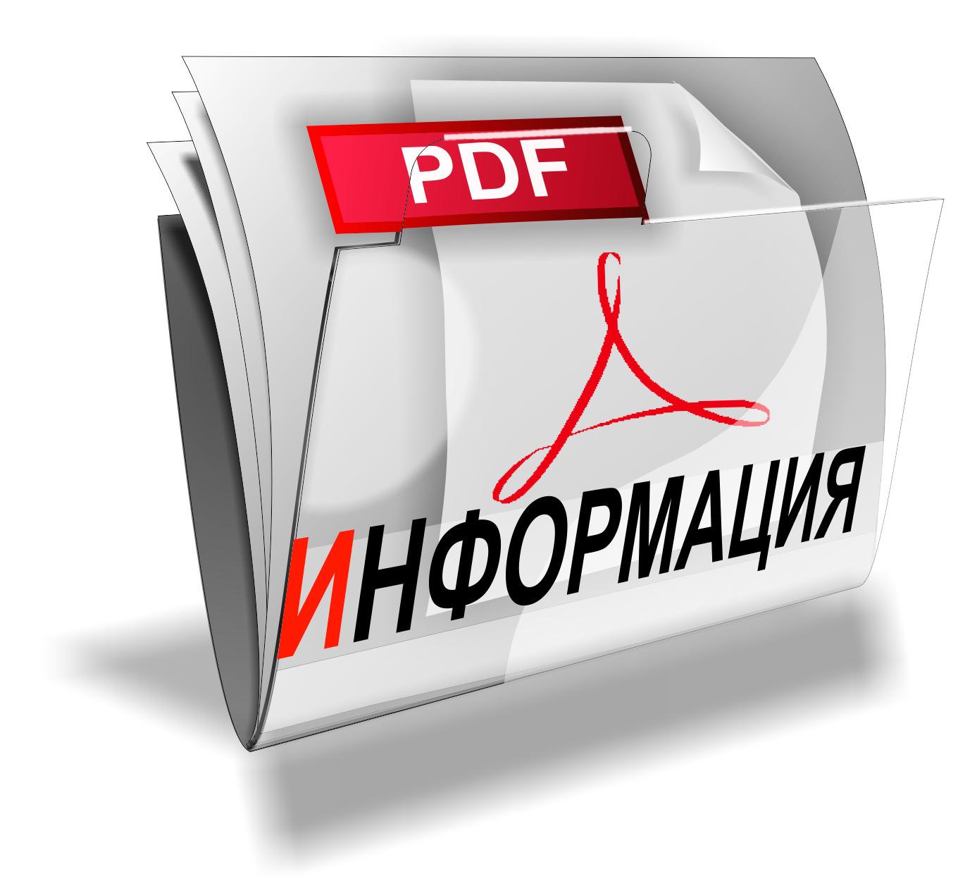 ikonka razdela pdf opisaniya
